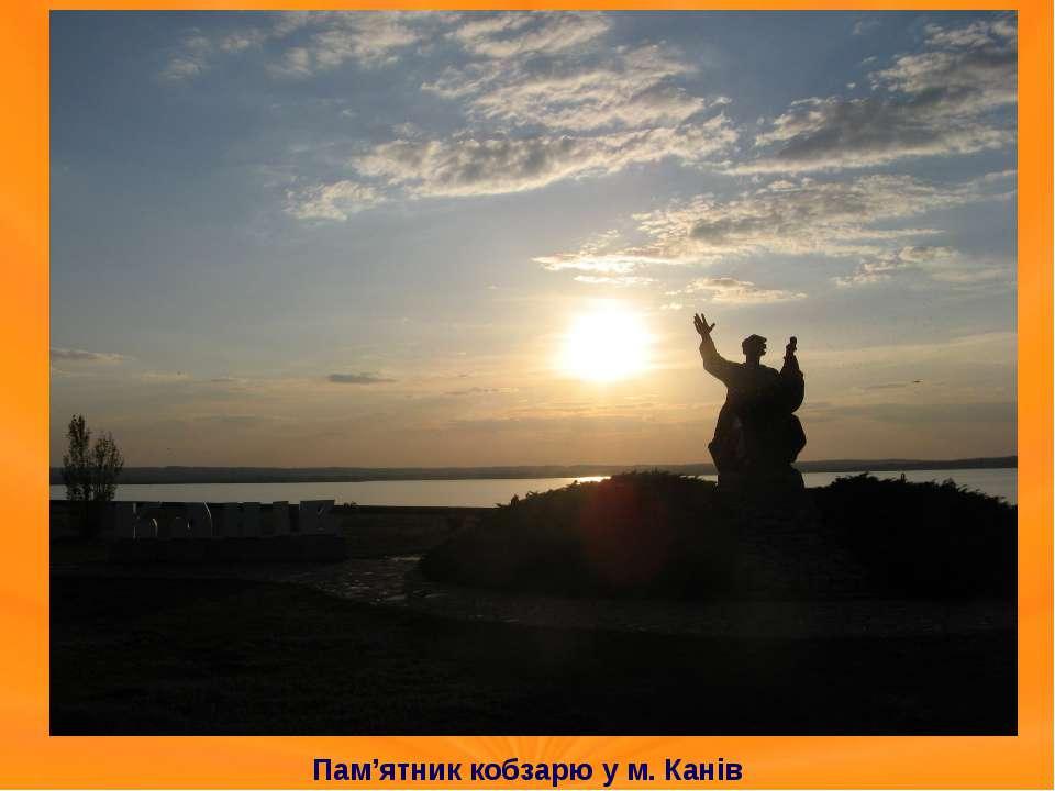 Пам'ятник кобзарю у м. Канів