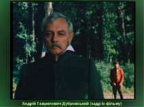 Андрій Гаврилович Дубровський (кадр із фільму)