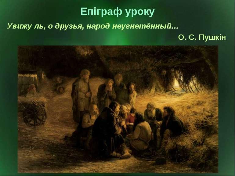 Епіграф уроку Увижу ль, о друзья, народ неугнетённый… О. С. Пушкін
