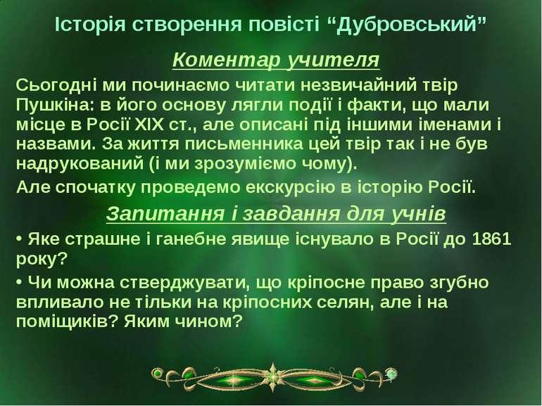 """Історія створення повісті """"Дубровський"""" Коментар учителя Сьогодні ми починаєм..."""