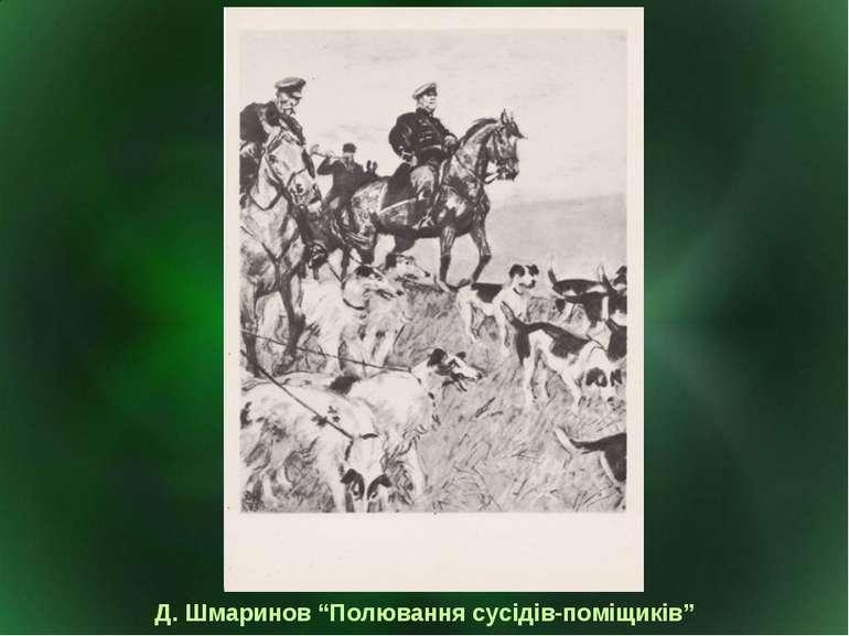 """Д. Шмаринов """"Полювання сусідів-поміщиків"""""""