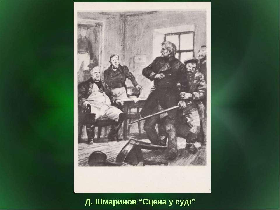 """Д. Шмаринов """"Сцена у суді"""""""