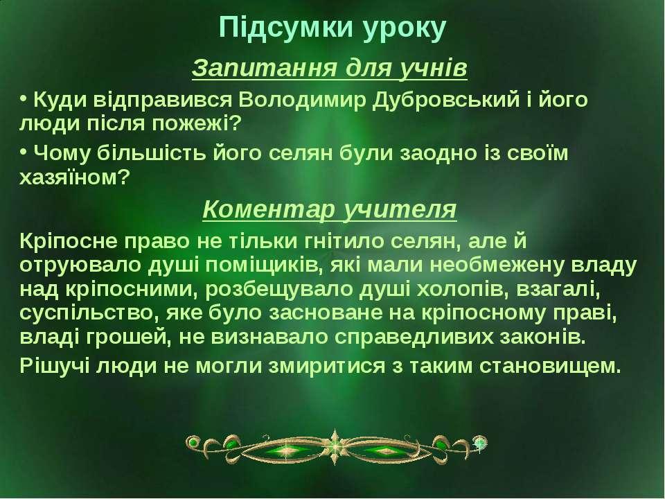 Підсумки уроку Запитання для учнів Куди відправився Володимир Дубровський і й...
