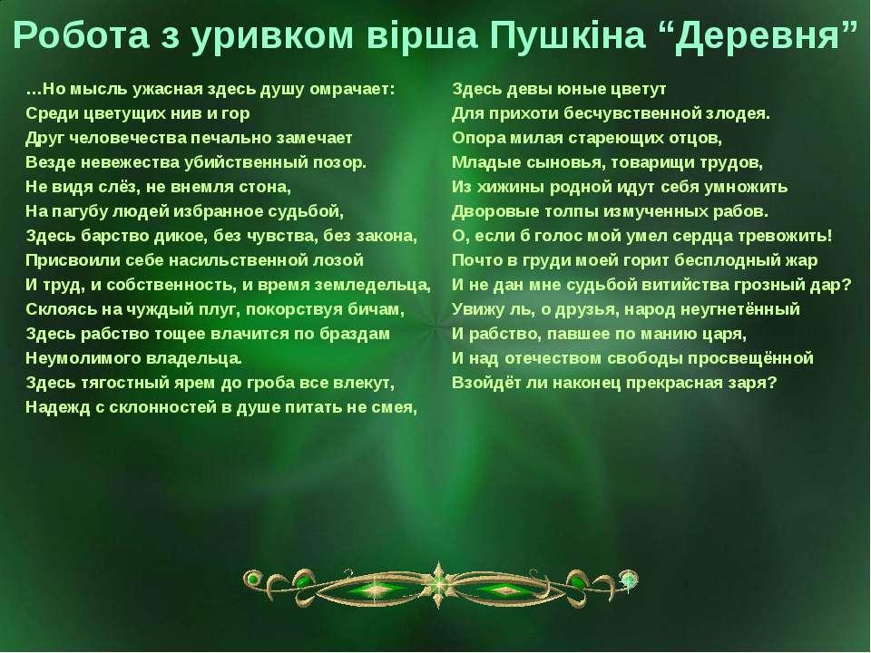 """Робота з уривком вірша Пушкіна """"Деревня"""" …Но мысль ужасная здесь душу омрачае..."""