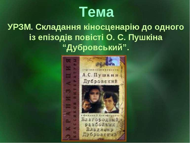 Тема УРЗМ. Складання кіносценарію до одного із епізодів повісті О. С. Пушкіна...