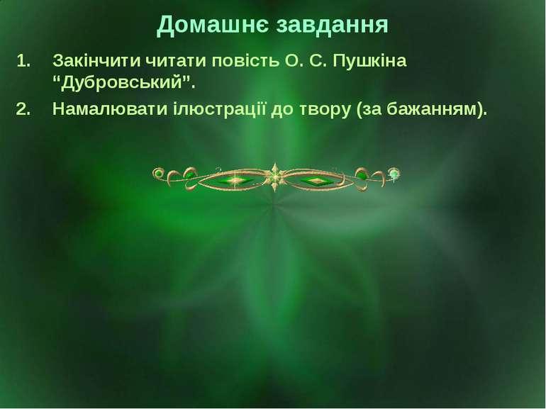 """Домашнє завдання Закінчити читати повість О. С. Пушкіна """"Дубровський"""". Намалю..."""