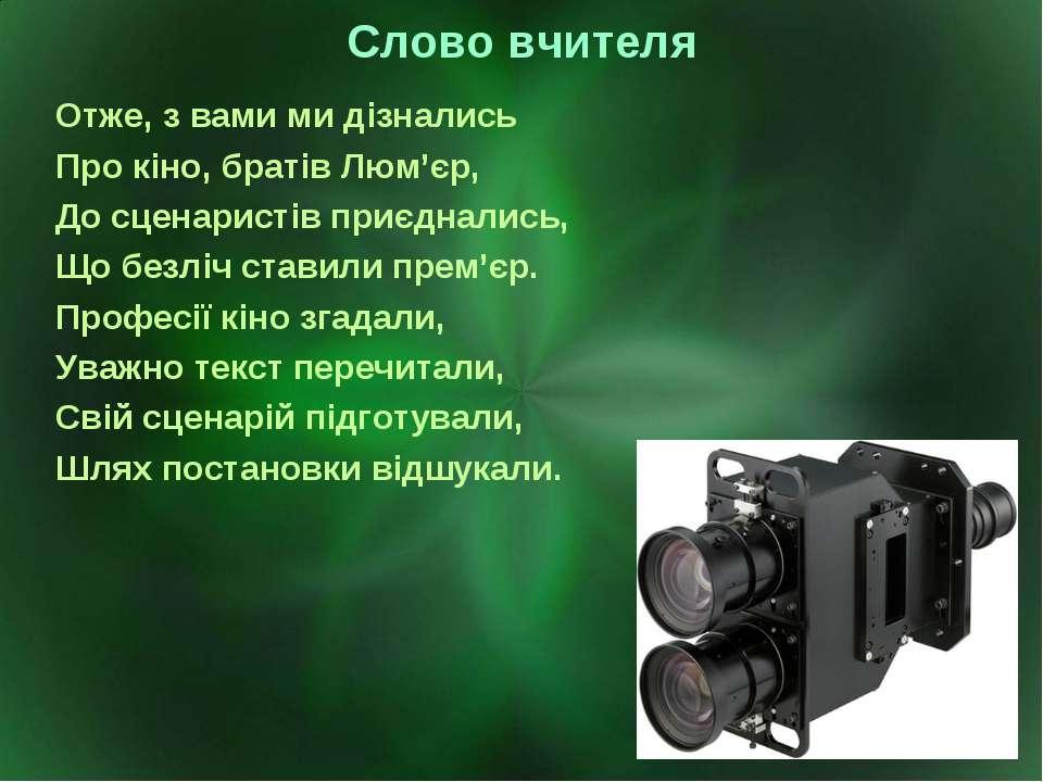 Слово вчителя Отже, з вами ми дізнались Про кіно, братів Люм'єр, До сценарист...
