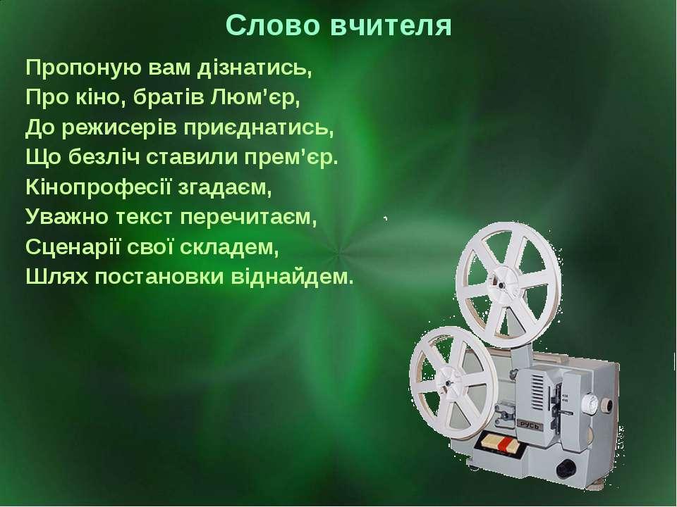 Слово вчителя Пропоную вам дізнатись, Про кіно, братів Люм'єр, До режисерів п...