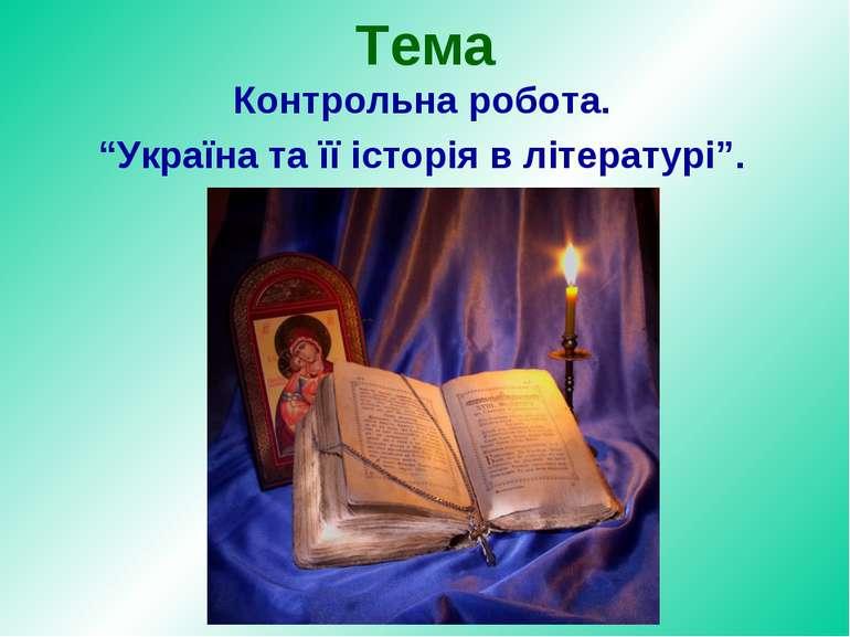 """Тема Контрольна робота. """"Україна та її історія в літературі""""."""