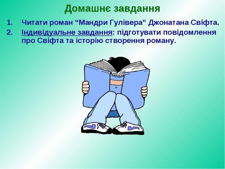 """Домашнє завдання Читати роман """"Мандри Гулівера"""" Джонатана Свіфта. Індивідуаль..."""