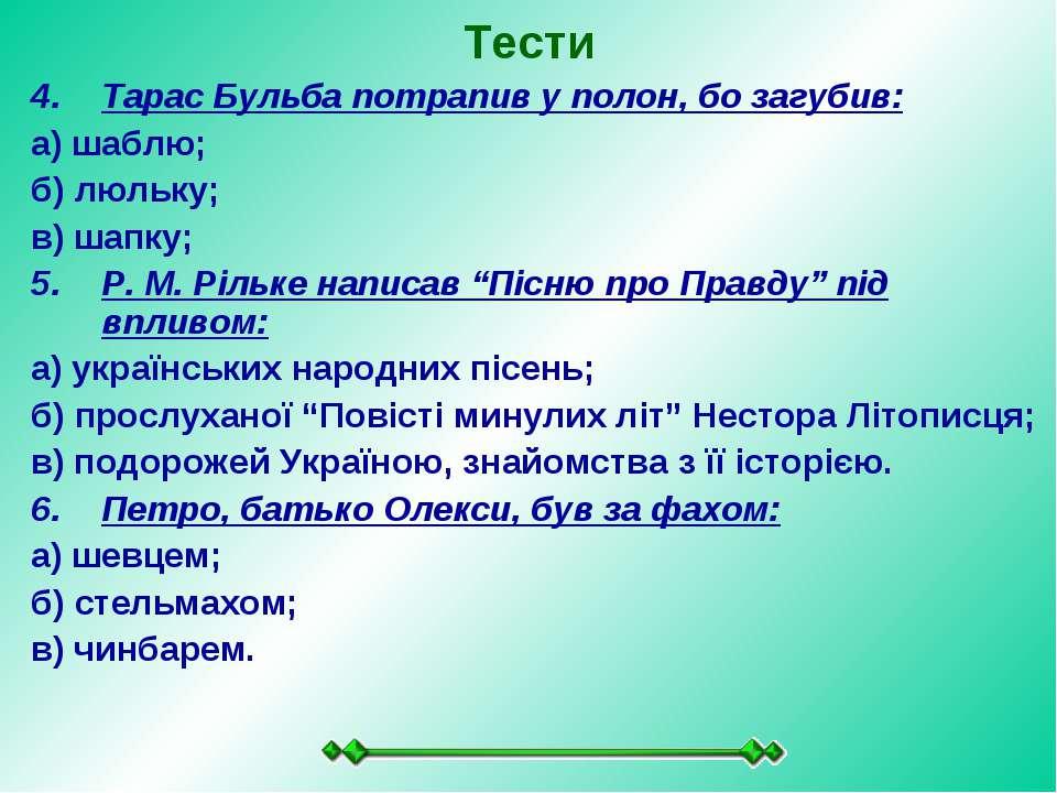 Тести Тарас Бульба потрапив у полон, бо загубив: а) шаблю; б) люльку; в) шапк...