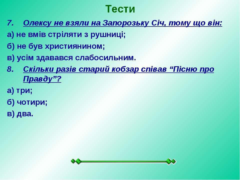 Тести Олексу не взяли на Запорозьку Січ, тому що він: а) не вмів стріляти з р...