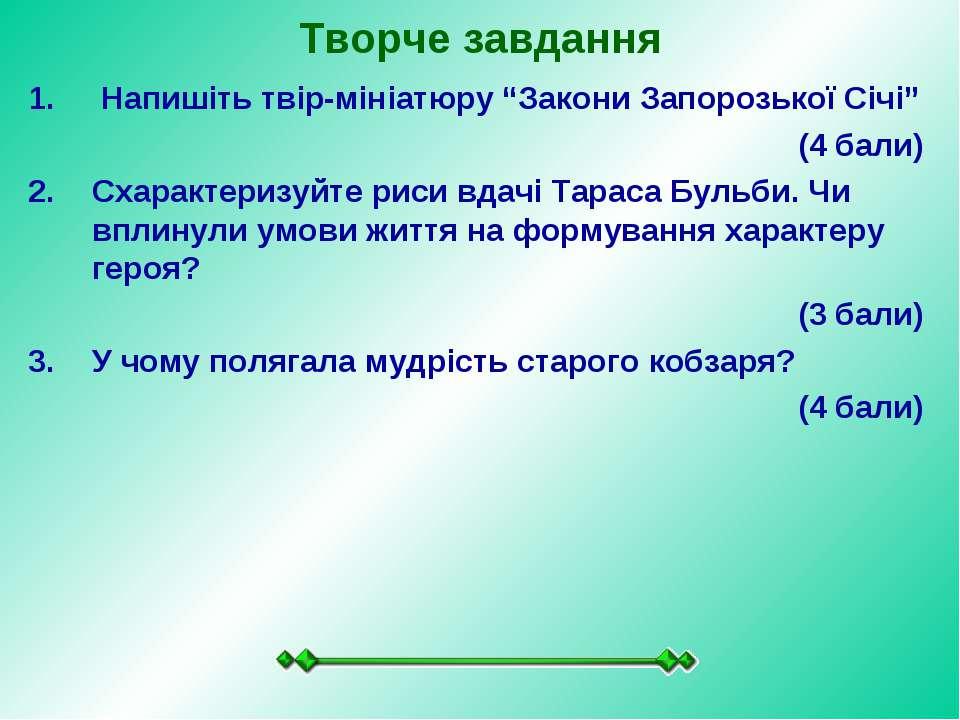 """Творче завдання Напишіть твір-мініатюру """"Закони Запорозької Січі"""" (4 бали) Сх..."""