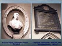 Бюст Свіфта у соборі Святого Патріка Епітафія, написана Свіфтом, над його мог...
