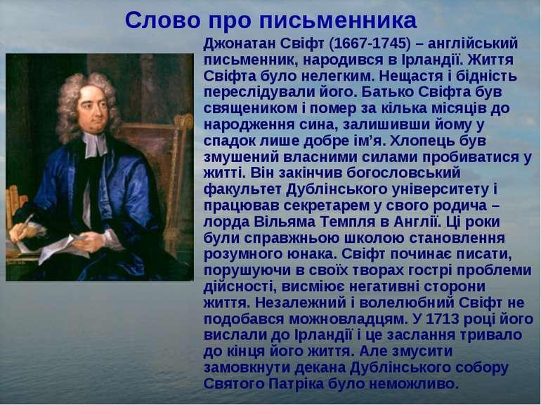 Слово про письменника Джонатан Свіфт (1667-1745) – англійський письменник, на...