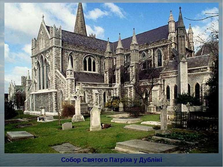 Собор Святого Патріка у Дубліні