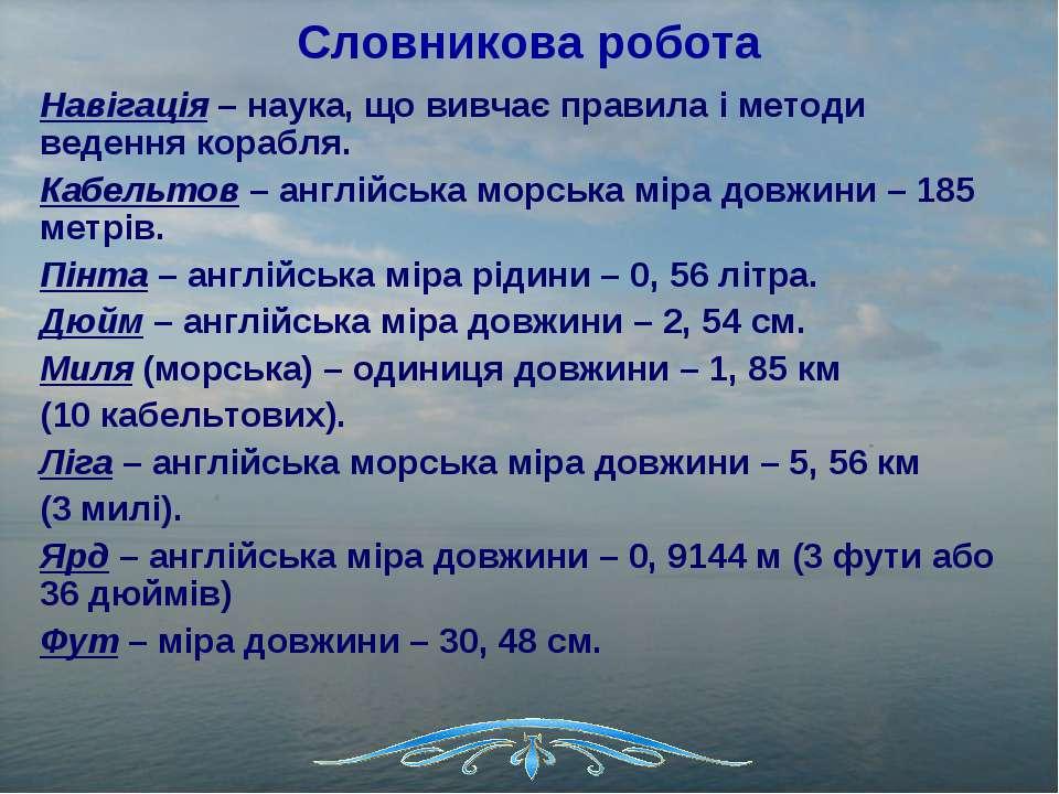 Словникова робота Навігація – наука, що вивчає правила і методи ведення кораб...
