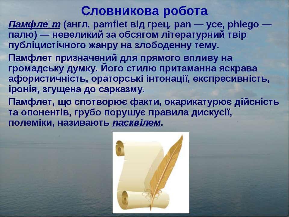 Словникова робота Памфле т (англ. pamflet від грец. pan — усе, phlego — палю)...
