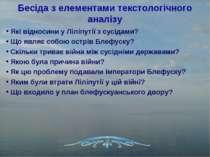 Бесіда з елементами текстологічного аналізу Які відносини у Ліліпутії з сусід...
