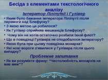 Бесіда з елементами текстологічного аналізу Імператор Ліліпутії і Гулівер Яки...