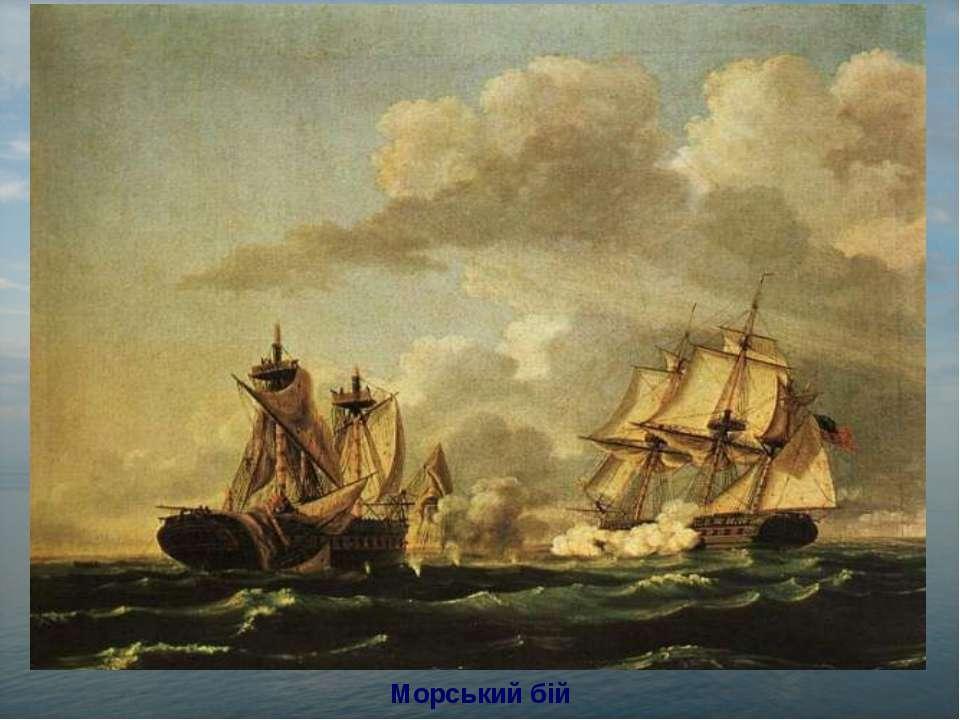 Морський бій
