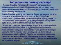 """Актуальність роману сьогодні Роман Свіфта """"Мандри Гулівера"""" залишається актуа..."""