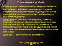Словникова робота Є два методи логічного аналізу: індукція і дедукція. Індукц...