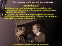 Розвиток зв'язного мовлення Рольова гра Від імені доктора Мортимера розповіст...