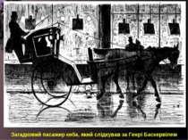 Загадковий пасажир кеба, який слідкував за Генрі Баскервілем