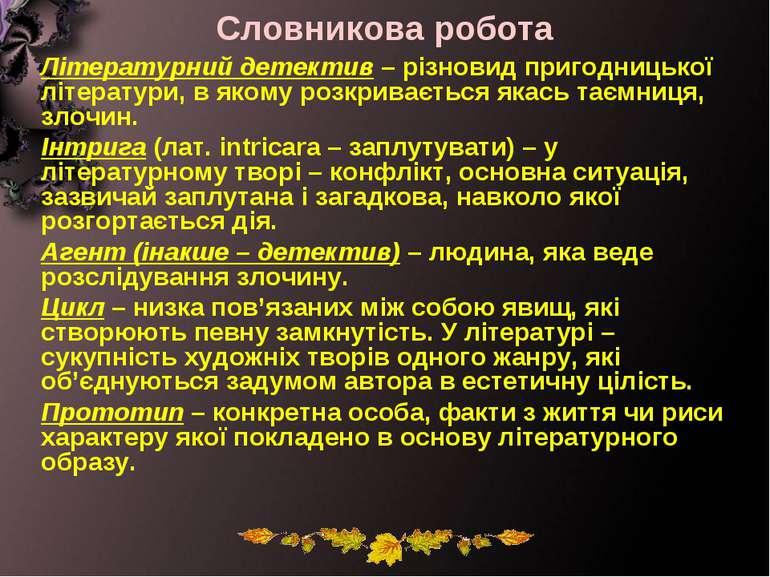 Словникова робота Літературний детектив – різновид пригодницької літератури, ...