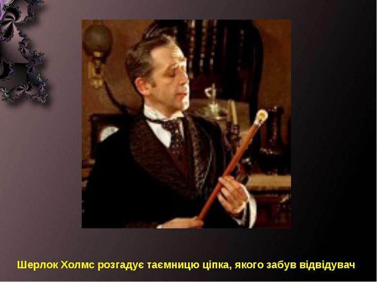 Шерлок Холмс розгадує таємницю ціпка, якого забув відвідувач
