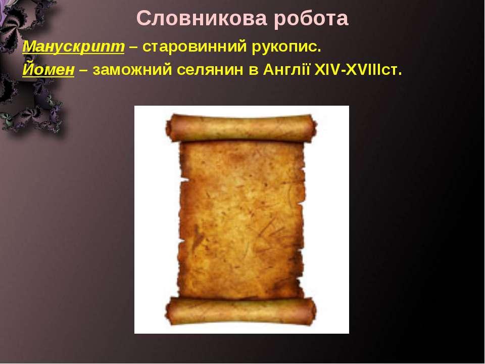 Словникова робота Манускрипт – старовинний рукопис. Йомен – заможний селянин ...