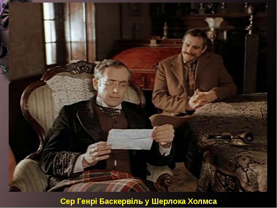 Сер Генрі Баскервіль у Шерлока Холмса