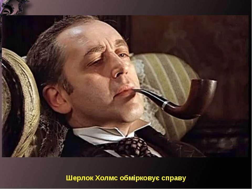 Шерлок Холмс обмірковує справу