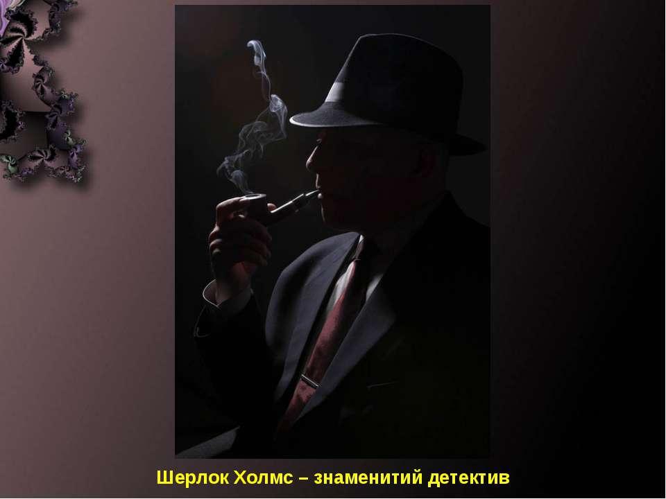 Шерлок Холмс – знаменитий детектив