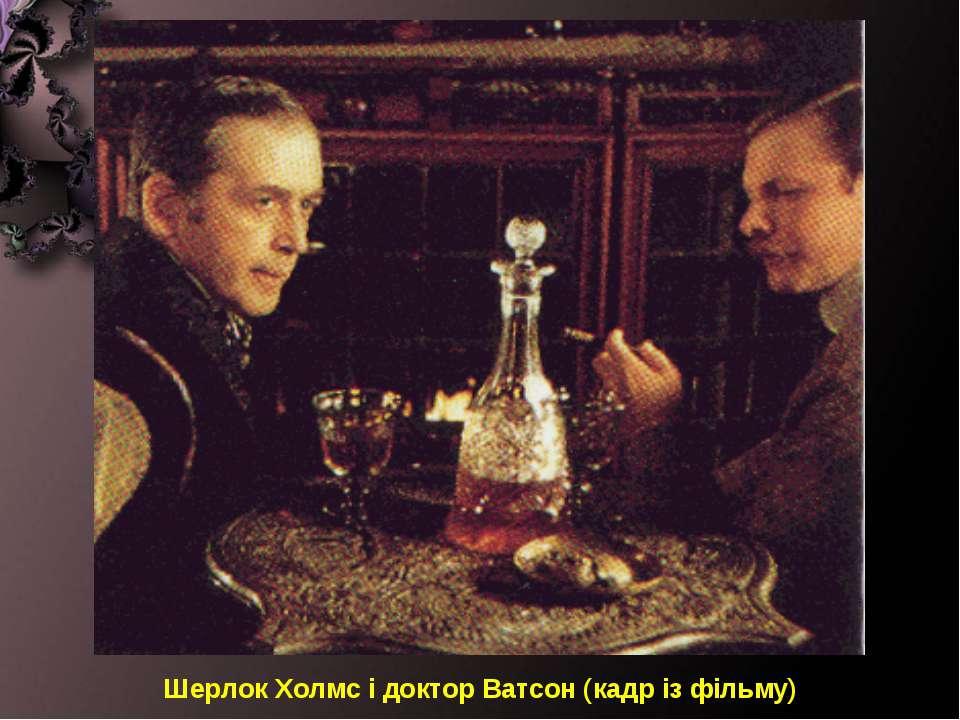 Шерлок Холмс і доктор Ватсон (кадр із фільму)