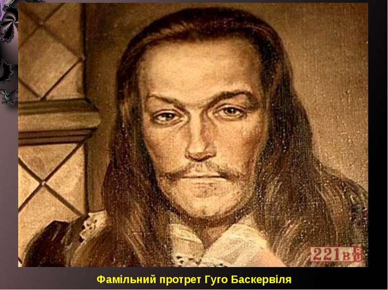 Фамільний протрет Гуго Баскервіля