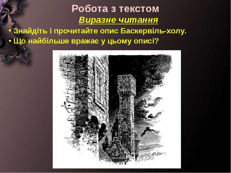 Робота з текстом Виразне читання Знайдіть і прочитайте опис Баскервіль-холу. ...