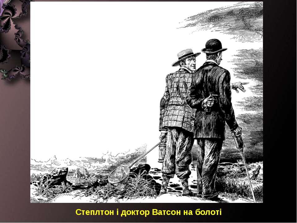 Степлтон і доктор Ватсон на болоті