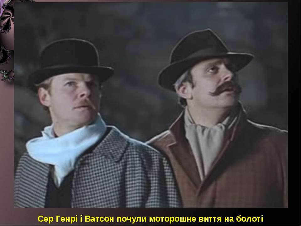 Сер Генрі і Ватсон почули моторошне виття на болоті