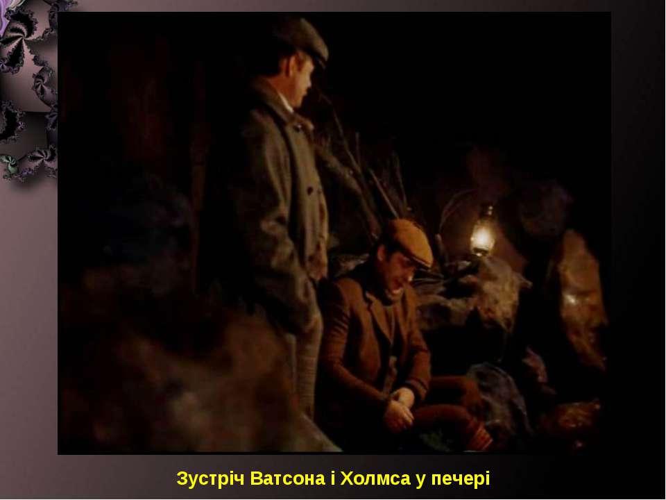 Зустріч Ватсона і Холмса у печері