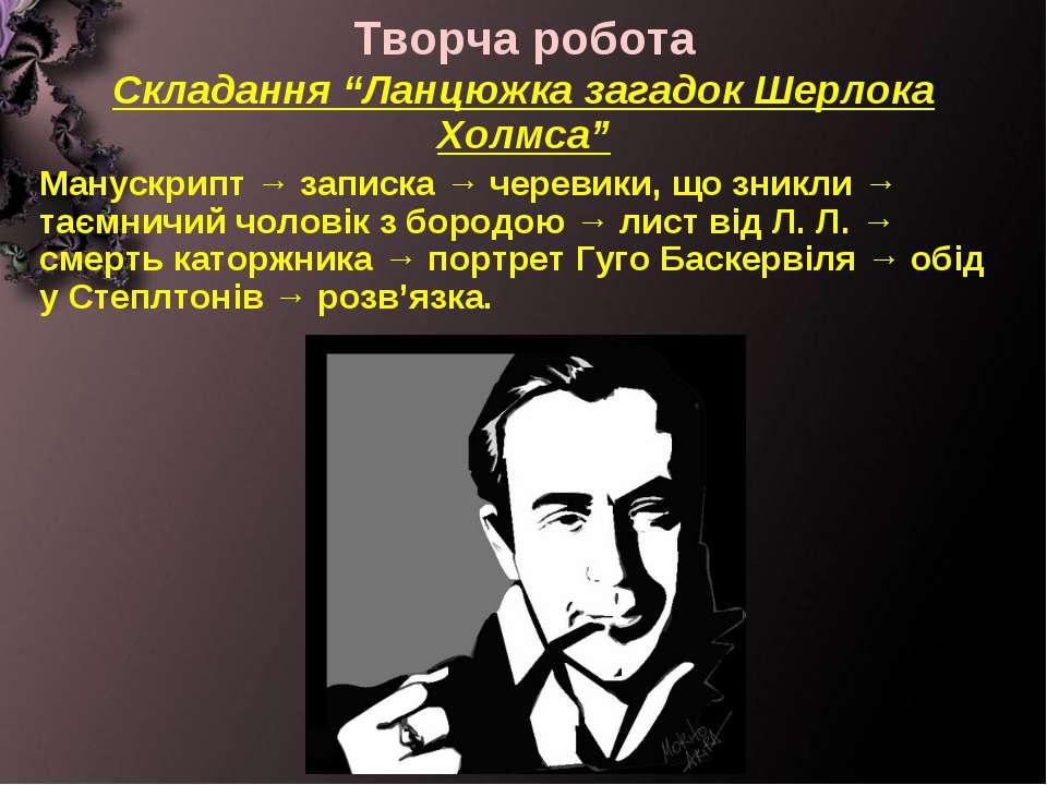 """Творча робота Складання """"Ланцюжка загадок Шерлока Холмса"""" Манускрипт → записк..."""