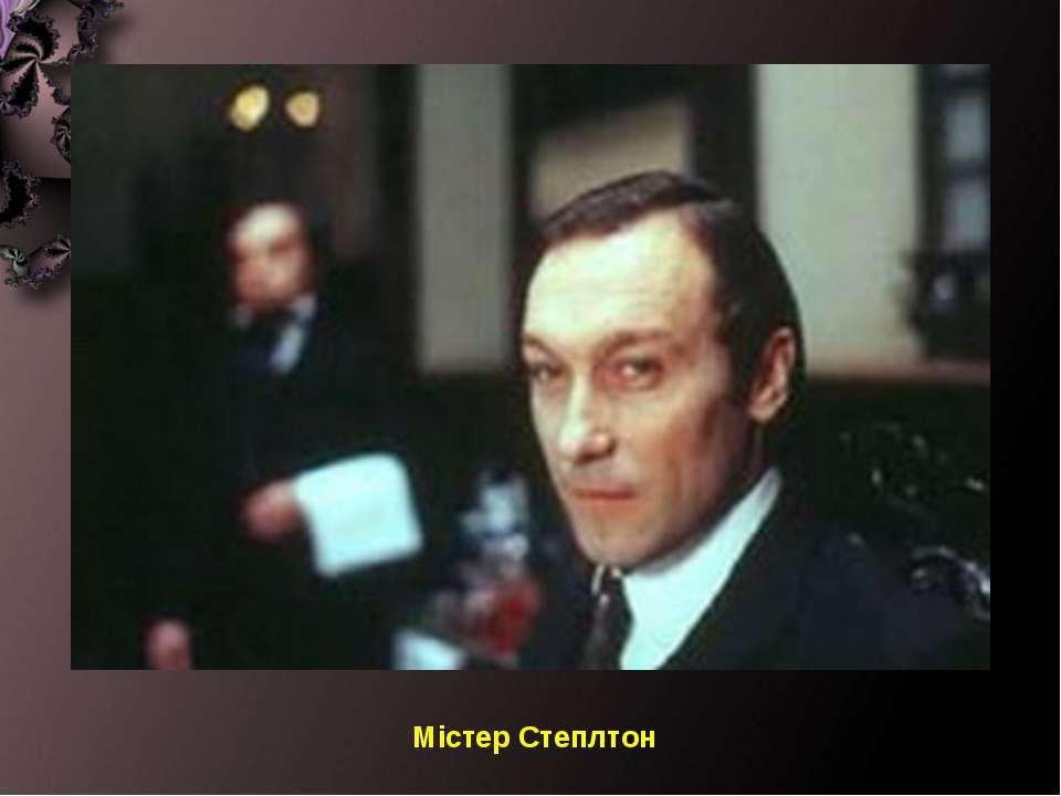 Містер Степлтон