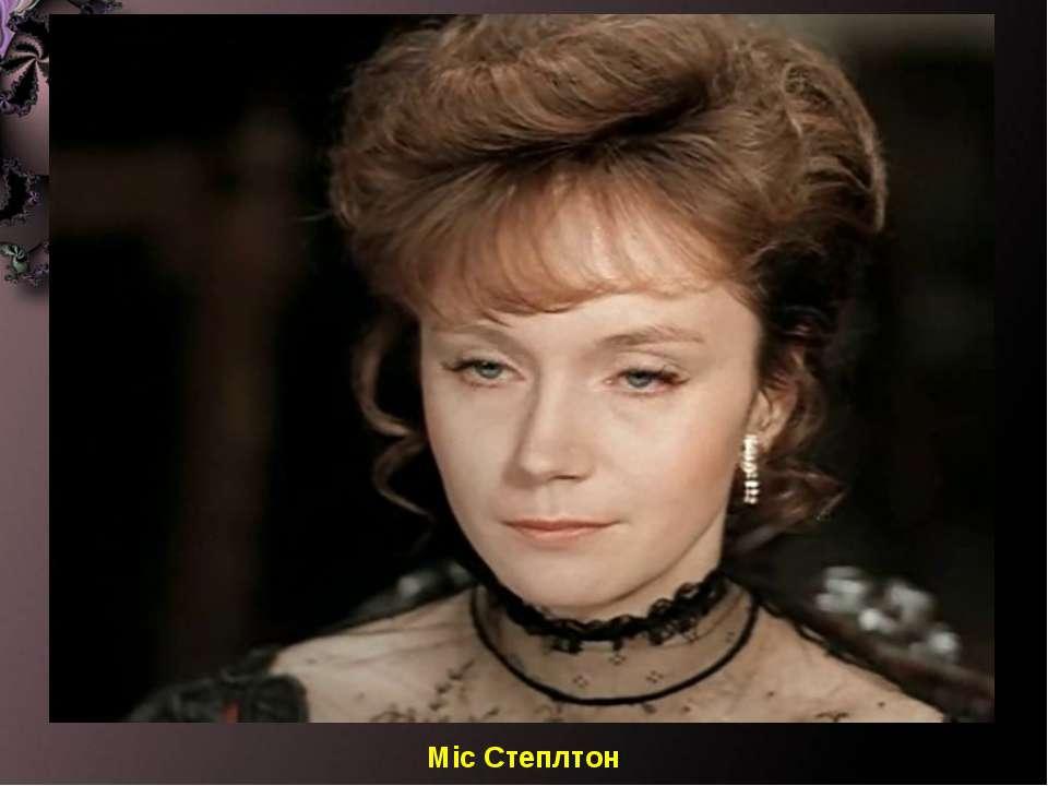 Міс Степлтон