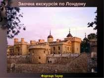 Заочна екскурсія по Лондону Фортеця Тауер