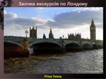 Заочна екскурсія по Лондону Річка Темза