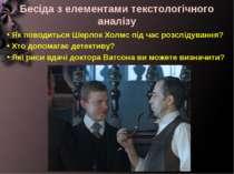Бесіда з елементами текстологічного аналізу Як поводиться Шерлок Холмс під ча...