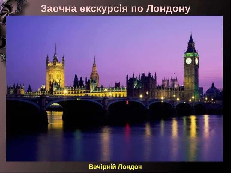 Заочна екскурсія по Лондону Вечірній Лондон