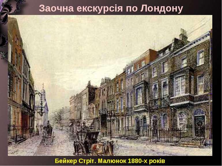 Заочна екскурсія по Лондону Бейкер Стріт. Малюнок 1880-х років