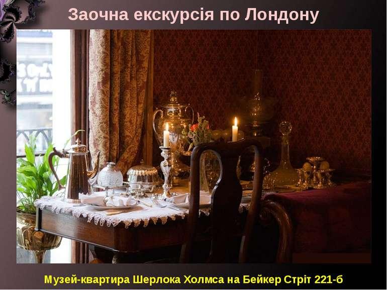 Заочна екскурсія по Лондону Музей-квартира Шерлока Холмса на Бейкер Стріт 221-б